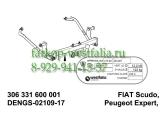 306331600001 ТСУ для Peugeot Expert II 2007-