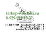 313503600001 Фаркоп на MB CLA-Klasse C117 2013-