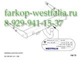 321650900113 Фаркоп на Volkswagen T5 2009-