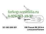 321863600001 Фаркоп на VW Passat B8 11/2014-