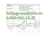 321765300113 Оригинальная электрика на Volkswagen Touareg 04/10-08/14