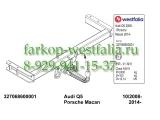 327068600001 ТСУ для  Porsche Macan 04/2014-