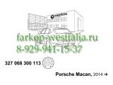327068300113 Оригинальная электрика  для  Porsche Macan 04/2014-