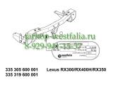 335305600001 ТСУ для  Lexus RX300/RX400H/RX350 03/2003-2009