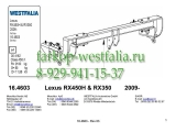 335357900113 ТСУ для Lexus RX RX 350/450 H (без пневмоподвески) 05/2009-