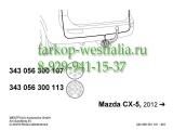 343056300113 Оригинальная электрика на Mazda CX-5 2012-