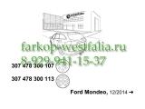 307478300107 Оригинальная электрика для Ford Mondeo 01/2015-...