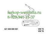 321650600001 Фаркоп на Volkswagen T6