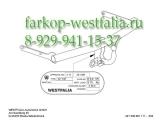 321536600001 Фаркоп на Volkswagen Touran