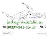 321681600001 Фаркоп на Volkswagen T6