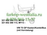 321652300113 Оригинальная электрика на Volkswagen T6 2015-