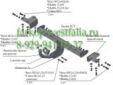 7900 ТСУ для Suzuki Grand Vitara 5dv 2012-