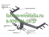 8120 ТСУ для Great Wall Hover H5 2009-2013
