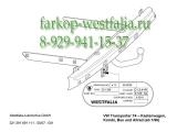 321391600001 Фаркоп на Volkswagen T4
