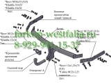8122 ТСУ для Great Wall Hover H5 2010-