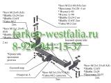 8300 ТСУ для Lifan X60 2012-