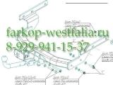 2119-A Фаркоп на Volkswagen T4