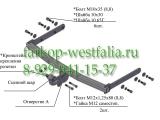 9730 ТСУ для Skoda Fabia универсал 2010-