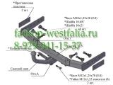 2190.01.C ТСУ для Lada Kalina 2007-