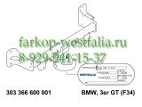 303366600001 ТСУ для BMW 3-Series F34 Gran Turismo 2013-