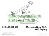 313402600001 Фаркоп на Mercedes GLC 2015-