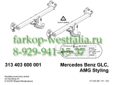 313403600001 Фаркоп на Mercedes GLC 2015-