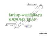 314293600001 Фаркоп на Opel Zafira B 2005-2012