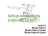 317113600001 ТСУ для Skoda Fabia тип кузова универсал 01/2015-