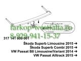 317141900113 ТСУ для Skoda Superb тип кузова седан/универсал 2015-