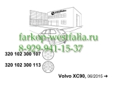 320102300107 Комплект оригинальной электрики для Volvo XC90 2015-