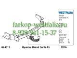 346087600001 Фаркоп на Hyundai Santa Fe 2014-