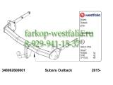 348062600001 ТСУ для Subaru Outback с 03/2015-