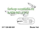 317128600001 ТСУ для Skoda Yeti 2009-