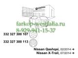 332327300113 Оригинальная электрика на  Nissan Qashqai 2014-