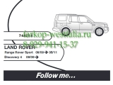 744214 Оригинальная электрика для Land Rover Discovery IV 2006-