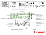 3318-A ТСУ для JAC S5 2014-