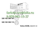 320102300113 Комплект оригинальной электрики для Volvo XC90 2015-