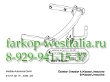 313171600001 Фаркоп на MB A-Klasse W169 2004-2012