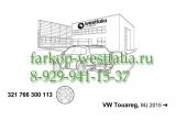 321766300113 Оригинальная электрика на Volkswagen Touareg 08/14-05/18