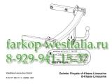 313171600001 Фаркоп на MB B-Klasse W245 2005-2011