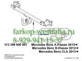 313396600001 Фаркоп на MB B-Klasse W246 2011-