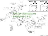 552300 Фаркоп на MB B-Klasse W246 2011-