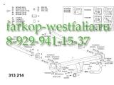 313214600001 Фаркоп на MB C-Klasse W204 2007-