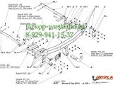 M/027 Фаркоп на MB E-Klasse W211 2002-2009