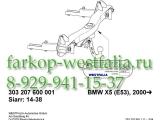 303207600001 Фаркоп на BMW X5 2000-2007