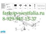 049-683 Фаркоп на MB GLK-Klasse X204 2008-