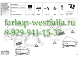 048-293 Фаркоп на MB M-Klasse W164 2005-2012