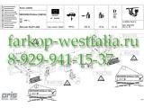 048-293 Фаркоп на MB M-Klasse W166 2012-