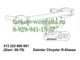 313222600001 Фаркоп на MB R-Klasse W251 2006-