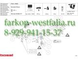 043-033 Фаркоп на MB R-Klasse W251 2006-